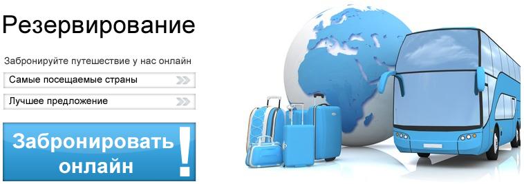 Билеты на автобус в Германию, Россию и Украину